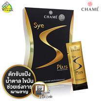 Chame Sye S Plus ชาเม่ ซาย เอส พลัส [10 ซอง]