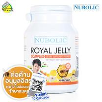 นมผึ้ง Nubolic Royal Jelly นูโบลิก รอยัล เจลลี่ [40 แคปซูล]