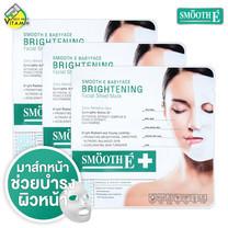 Smooth E BabyFace Facial Sheet Mask [3 แผ่น] แผ่นมาส์กหน้า บำรุงผิวหน้า