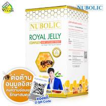 Nubolic Royal Jelly นูโบลิก รอยัล เจลลี่ [365 แคปซูล - กระปุกใหญ่] นมผึ้ง