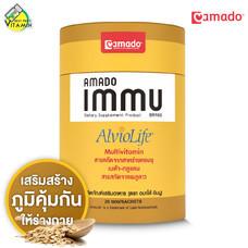 Amado Immu อมาโด้ อิมมู [20 ซอง]