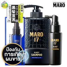 [เซ็ต 3 ชิ้น ] Maro 17 Black Plus มาโร่ เซเว่นทีน แบล็ค พลัส