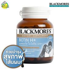Blackmores Biotin H+ แบลคมอร์ส ไบโอติน เอช+ [60 เม็ด]