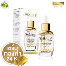 Smooth E Hydro Boost 24 K Gold สมูท อี ไฮโดร บูส [30 ml.] เซรั่มทองคำ 24k