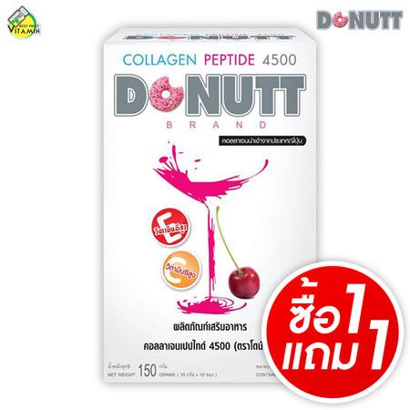 [กล่องสีขาว] Donutt Collagen 4,500 mg. โดนัท คอลลาเจน [15 ซอง] [ซื้อ 1 แถม 1]