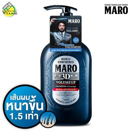 Maro 3D Volume Up Shampoo Ex มาโร่ แชมพู ทรีดี วอลลุ่ม อัพ [460 ml.]