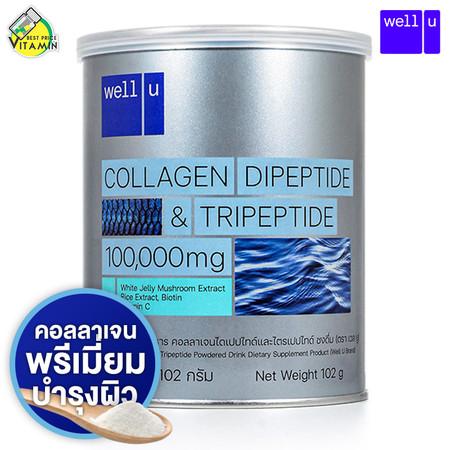 Well U Collagen DiPeptide & TriPeptide เวลยู คอลลาเจน [102 g.]