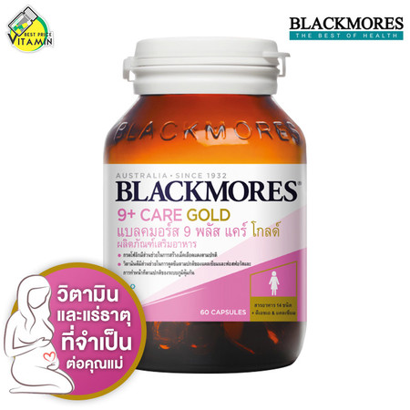 Blackmores 9 Plus Care Gold แบลคมอร์ส 9 พลัส แคร์ โกลด์ [60 แคปซูล]