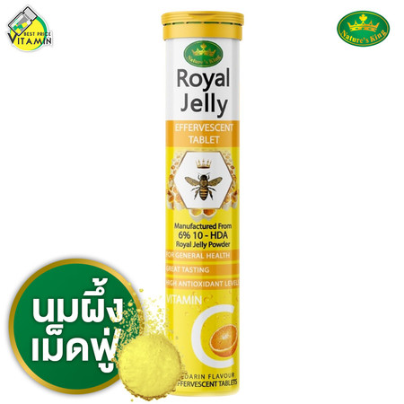 [เม็ดฟู่] Nature's King Royal Jelly Effervescent Tablet เนเจอร์คิง นมผึ้ง [20 เม็ด]
