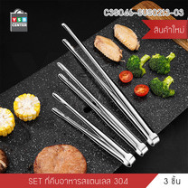 ที่คีบสแตนเลส ที่คีบปลา ที่คีบอาหาร อุปกรณ์ย่าง ของใช้ในครัวเรือน สแตนเลส 304 อย่างดี (เซท3ชิ้น)C3S046-SUS0213-03