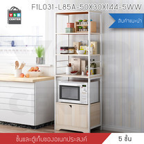 ชั้นวางของในห้องครัว ชั้นวางอเนกประสงค์ ประหยัดพื้นที่ มีตู้เก็บของในตัว5ชั้น