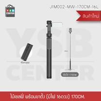 ไม้เซลฟี่ + ขาตั้งมือถือ มาพร้อมกับรีโมทบูลทูธที่ถอดออกจากไม้ได้ ที่ให้คุณถ่ายรูปได้สะดวกขึ้น ( สีดำ ) พร้อมไฟ 16ดวง รุ่น J1M002-MW-170CM-16L
