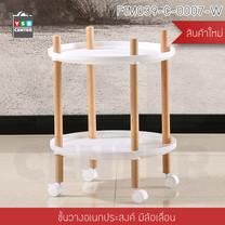 โต๊ะ โต๊ะกลม โต๊ะห้องนั่งเล่น โต๊ะอเนกประสงค์ เฟอร์นิเจอร์แต่งบ้าน (สีขาว) รุ่น F1M039-C-0007-W