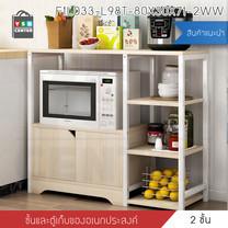 ชั้นวางของในห้องครัว ชั้นวางอเนกประสงค์ ประหยัดพื้นที่ มีตู้เก็บของในตัว2ชั้นพร้อมชั้นวางด้านข้าง