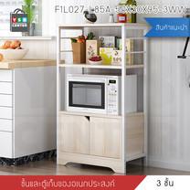 ชั้นวางของในห้องครัว ชั้นวางอเนกประสงค์ ประหยัดพื้นที่ มีตู้เก็บของในตัว ไม้อ่อน3ชั้น