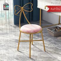 เก้าอี้ สตูดิโอ เก้าอี้วิลเทจ เก้าอี้พนักพิงรูปโบว์ สวยหวาน สีชมพู รุ่น YL002