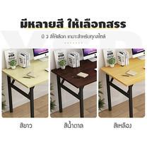 โต๊ะอเนกประสงค์ โต๊ะคอมพิวเตอร์ โต๊ะทำงาน โต๊ะอ่านหนังสือ โต๊ะพับได้ 120 x 60 cm.