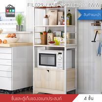 ชั้นวางของในห้องครัว ชั้นวางอเนกประสงค์ ประหยัดพื้นที่ มีตู้เก็บของในตัว 4 ชั้น