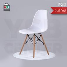 เก้าอี้ ที่นั่งพลาสติกสไตล์โมเดิร์น ขาไม้บีช สีขาว ขนาด 40x46x81 cm.รุ่น YL001