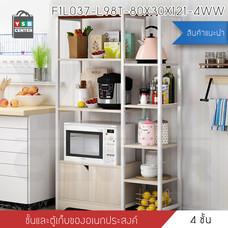 ชั้นวางของในห้องครัว ชั้นวางอเนกประสงค์ ชั้นวางของ 4 ชั้น ประหยัดพื้นที่ มีตู้เก็บของในตัว+ชั้นวางด้านข้าง