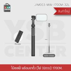 ไม้เซลฟี่ + ขาตั้งมือถือ มาพร้อมกับรีโมทบูลทูธที่ถอดออกจากไม้ได้ ที่ให้คุณถ่ายรูปได้สะดวกขึ้น ( สีดำ ) พร้อมไฟ 32ดวง รุ่น J1M003-MW-170CM-32L