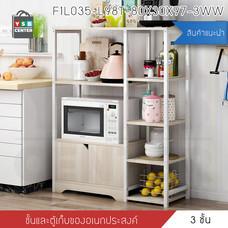 ชั้นวางของในห้องครัว ชั้นวางอเนกประสงค์ ประหยัดพื้นที่ มีตู้เก็บของในตัว วางของได้3ชั้นพร้อมชั้นวางด้านข้าง