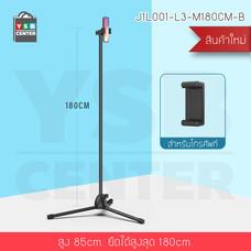ชุดไลฟ์สด ขาตั้ง มาพร้อมแท่นจับมือถือ ยืดได้สูงสุด 180ซม รุ่น J1L001-L3-M180CM-B