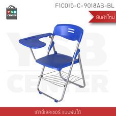 เก้าอี้ เก้าอี้เลคเชอร์ เก้าอี้ประชุม เก้าอี้เขียนหนังสือ เก้าอี้พับได้ มีที่วางของ น้ำหนักเบา