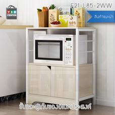 ชั้นวางของในห้องครัว ชั้นวางอเนกประสงค์ ประหยัดพื้นที่ มีตู้เก็บของในตัว 2 ชั้น