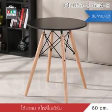 โต๊ะกลมอเนกประสงค์ สไตล์โมเดิร์น แบบกลม ขนาด 80x72 cm.