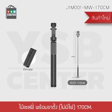 ไม้เซลฟี่ + ขาตั้งมือถือ มาพร้อมกับรีโมทบูลทูธ พกพาสะดวก รองรับทั้ง iOS และ Android สีดำ รุ่น J1M001-MW-170CM