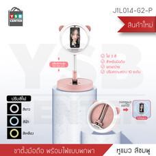 ขาตั้งกล้อง ชุดอุปกรณ์ Liveสด ชุดอุปกรณ์เซลฟี่ พร้อมไฟ LED ปรับโทนสีได้ 3 สี ปรับความสว่าง ได้ถึง 10 ระดับ รุ่น J1L014 - J1L016