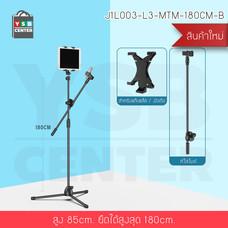 ขาตั้ง ยึดโทรศัพท์ มือถือ แท็บเล็ต พร้อมก้านเสียบไมค์ ( สีดำ) รุ่น J1L003-L3-MTM-180CM-B