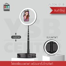 ขาตั้งกล้อง ชุดอุปกรณ์ Live สด พร้อมไฟ LED Selfie Ring Light ปรับความสว่างได้ 10 ระดับ รุ่น J1L006-G1-B