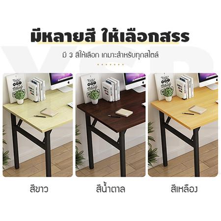 โต๊ะอเนกประสงค์ โต๊ะคอมพิวเตอร์ โต๊ะทำงาน โต๊ะอ่านหนังสือ โต๊ะพับได้ 80 x 60 cm.