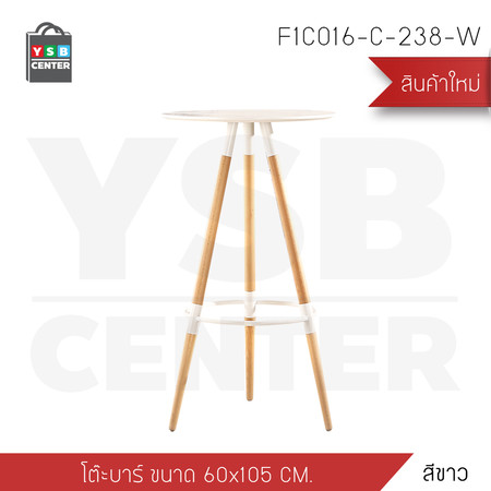 โต๊ะ โต๊ะกลม โต๊ะบาร์ โต๊ะอาหาร โต๊ะสามขา เฟอร์นิเจอร์แต่งบ้าน สีขาว รุ่น F1C016-C-238-W