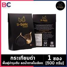 กระเทียมดำ B-Garlic [500 กรัม] [1 ซอง] ตับ น้ำตาลในเลือด นอนไม่หลับ บำรุงร่างกาย