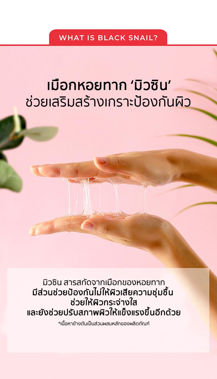 some_by_mi_snail_truecica_miracle_repair