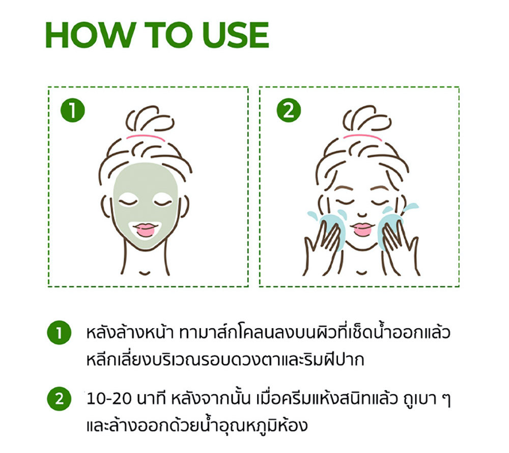 12---sbm-clay-mask-11.jpg