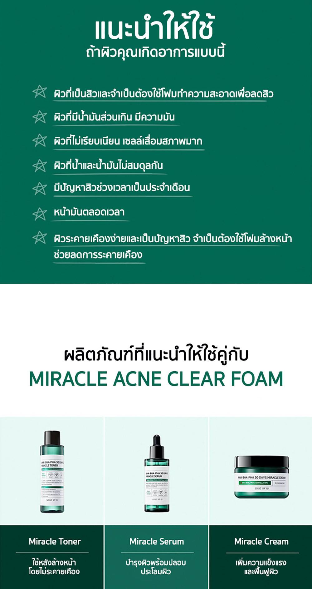03---sbm-acne-clear-foam-12.jpg