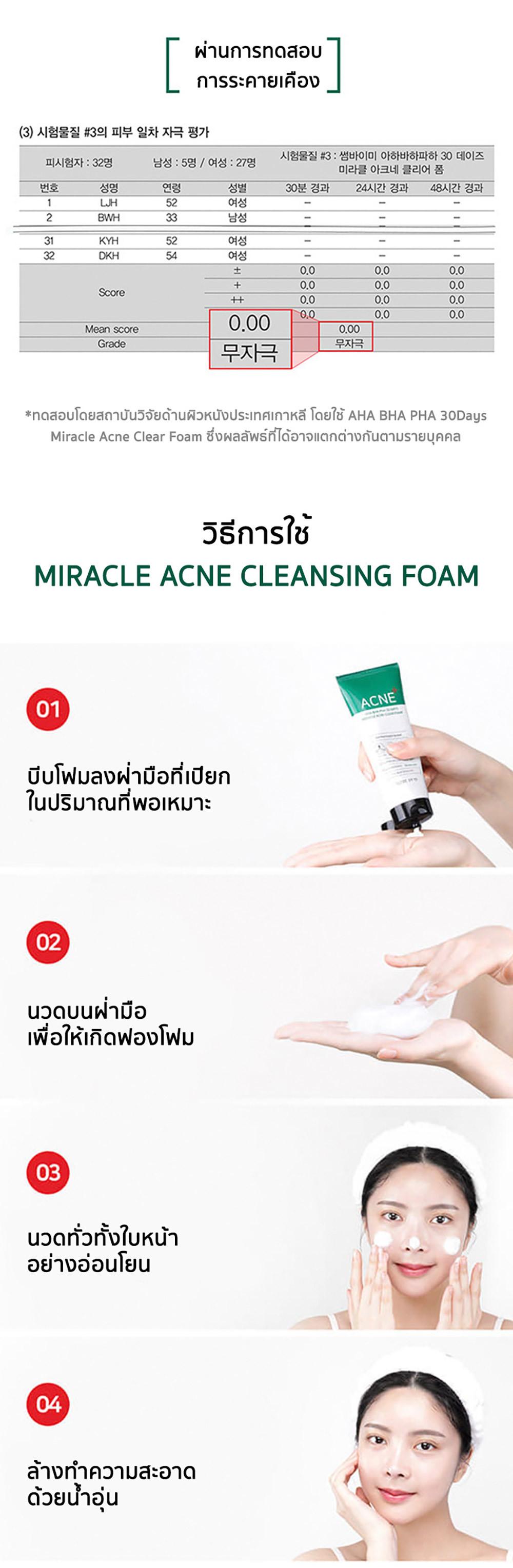 03---sbm-acne-clear-foam-11.jpg