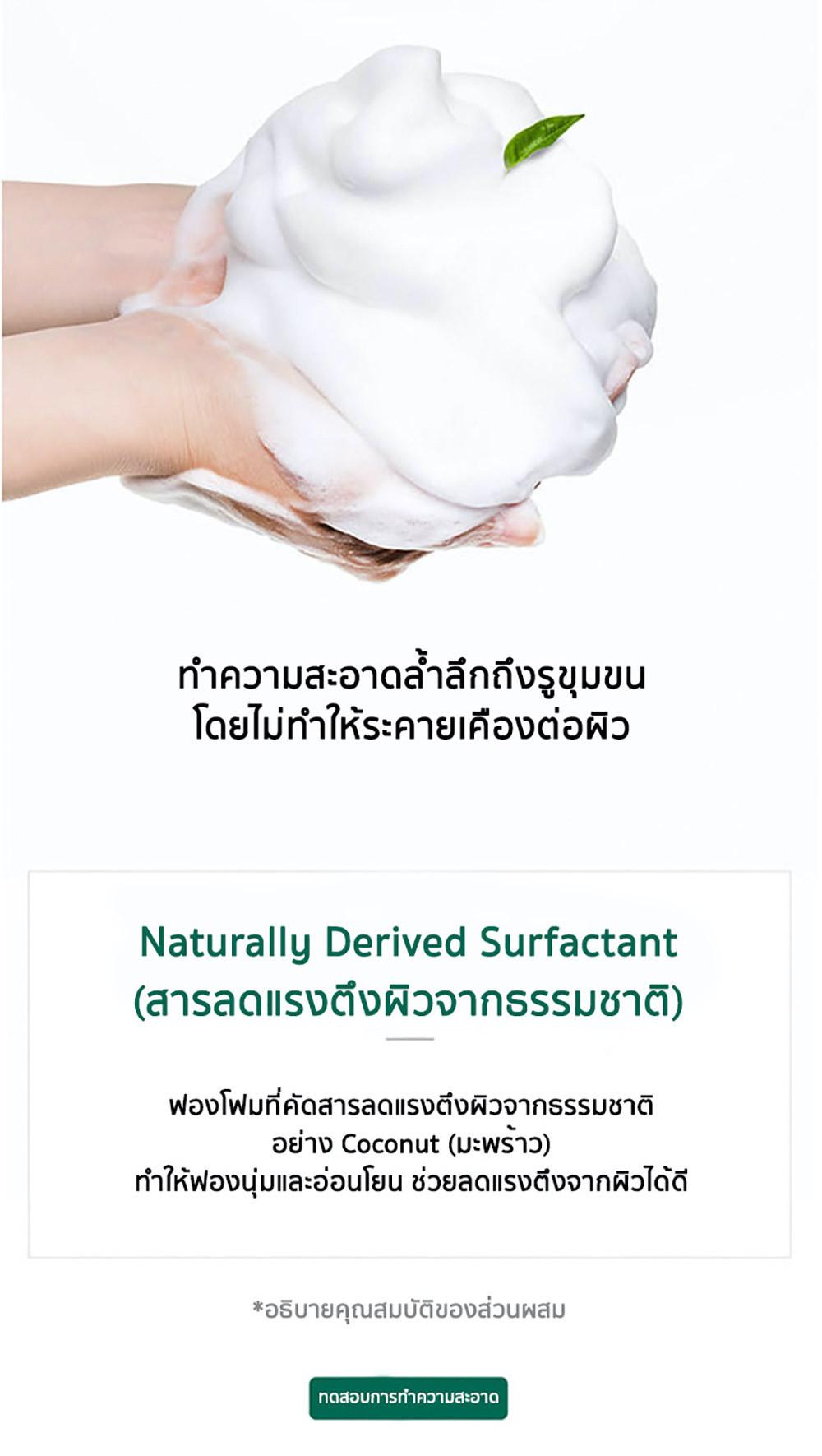 03---sbm-acne-clear-foam-9.jpg