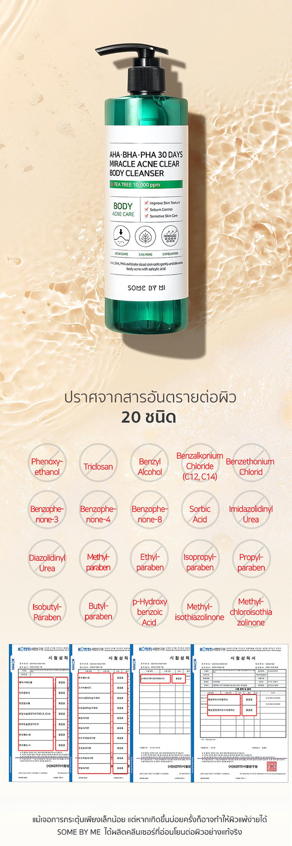 02---sbm-body-cleanser-12.jpg