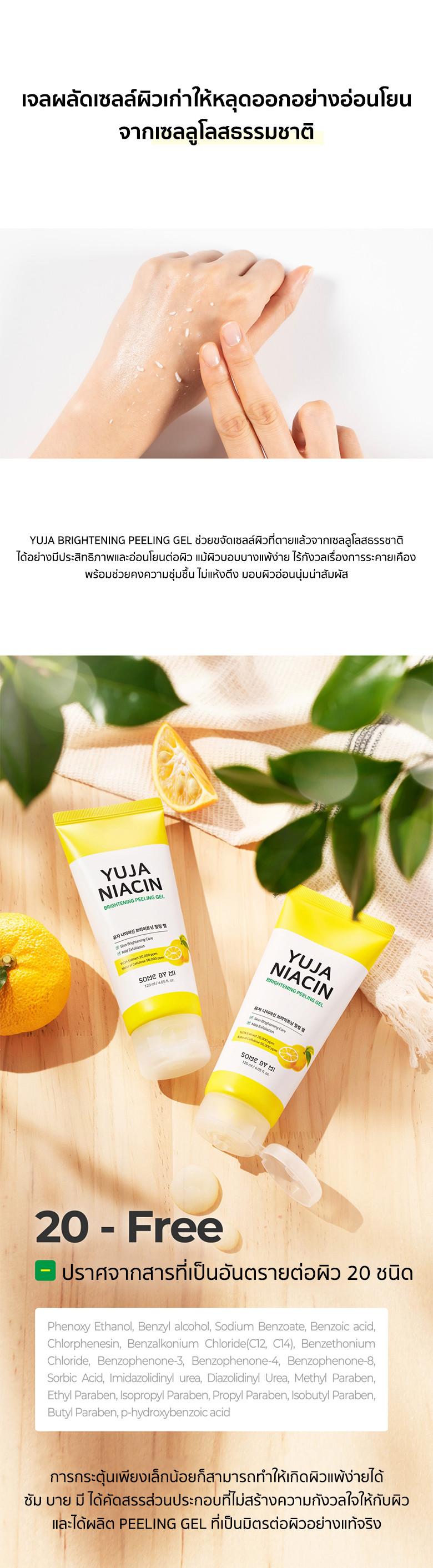 some_by_mi_yuja_niacin_brightening_peeli