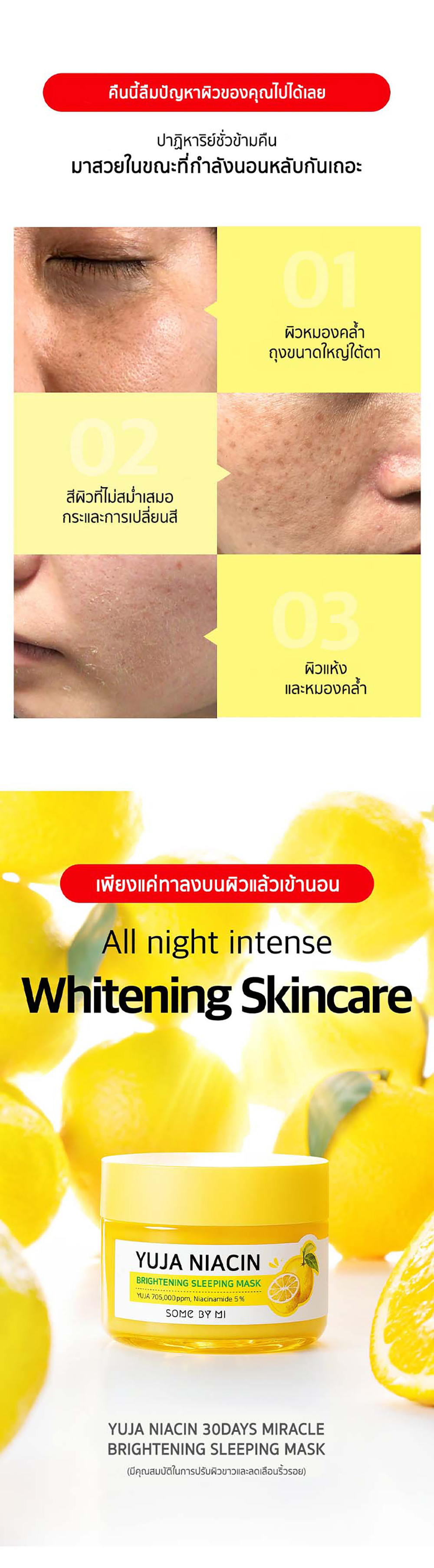 13---sbm-yuja-slp-mask-2_01.jpg