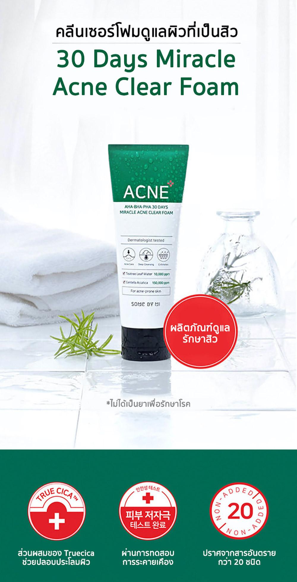 03---sbm-acne-clear-foam-2.jpg