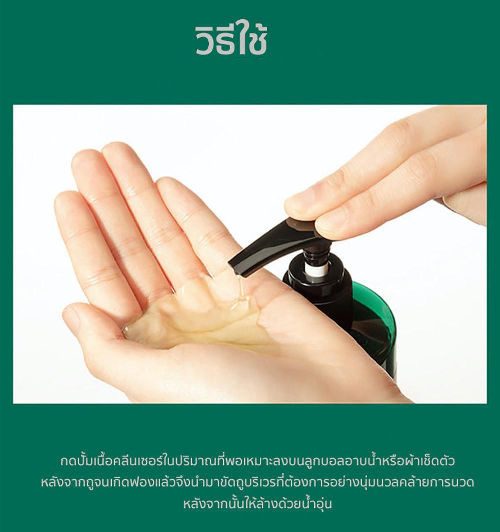 02---sbm-body-cleanser-13.jpg