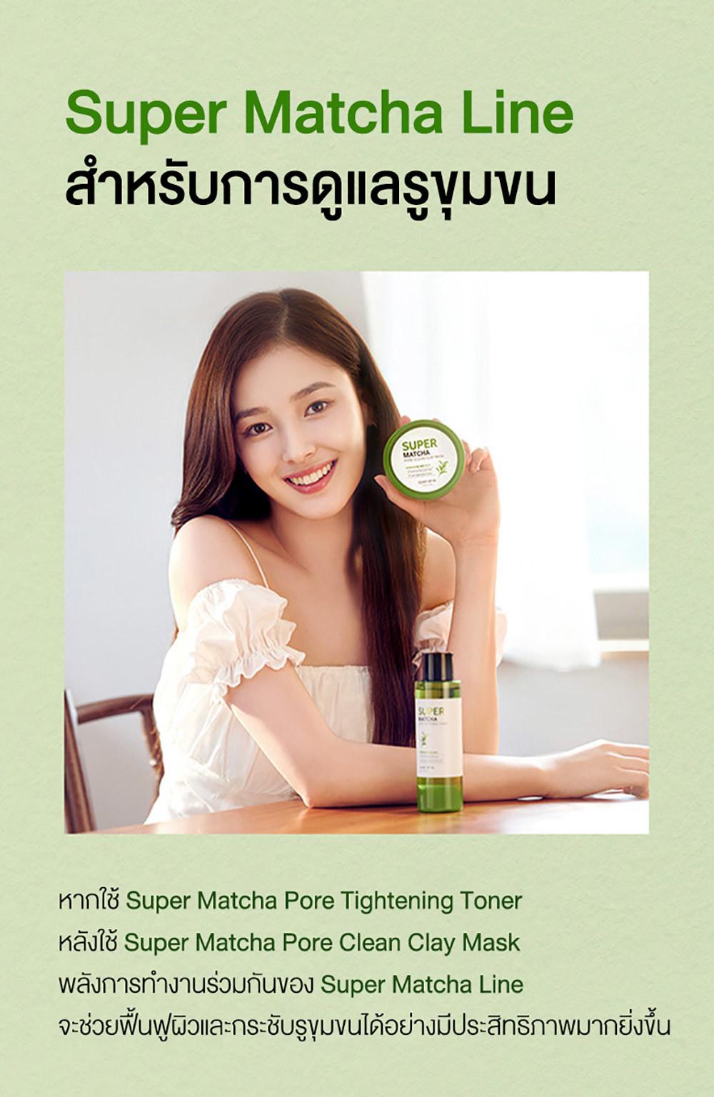 11-sbm-matcha-toner-12.jpg