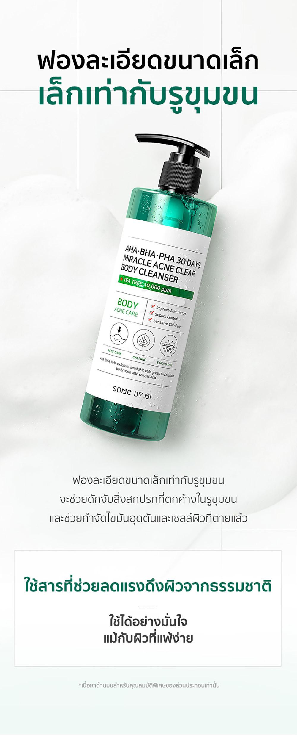 02---sbm-body-cleanser-10.jpg
