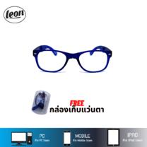 แว่นสายตายาวกรองแสงสีฟ้า พับได้ Leon Blue Care Control สีน้ำเงิน